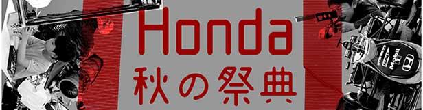 Honda秋の祭典