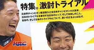 自然山通信2月号「特集。激討トライアル/藤波貴久VS小川友幸」