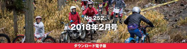 自然山通信2018年2月号電子版の発売