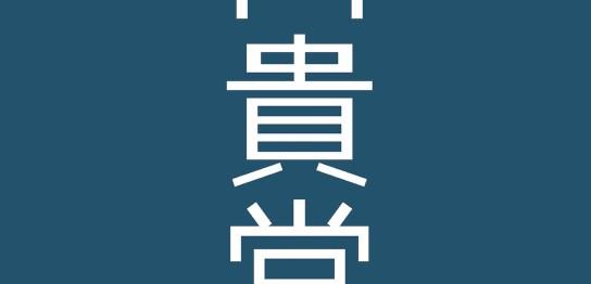尚貴堂アイコン正方形