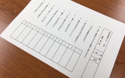6年漢字テスト