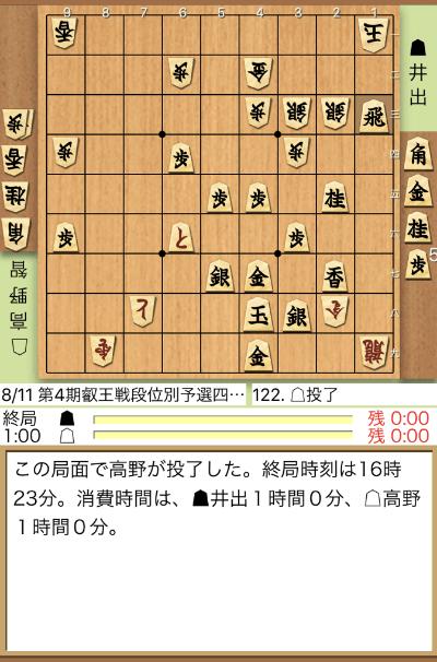 井出四段VS高野四段 戦の投了図(日本将棋連盟ライブ中継より)