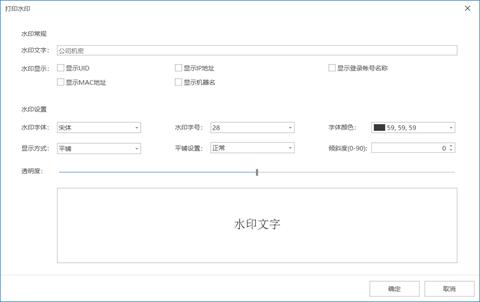 Shogun文件安全-打印管理使用教程