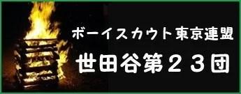 ボーイスカウト世田谷第23団