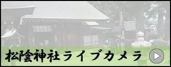 松陰神社ライブカメラ