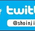松陰神社 Twitter