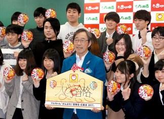 マルちゃん がんばれ! 受験生 応援会2017 武田鉄矢