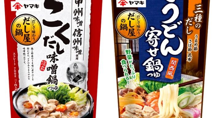 武田信玄がパッケージに入った「こくだし味噌鍋つゆ」㊧と関西のうどんすきをヒントに「うどん寄せ鍋つゆ」(ヤマキ)