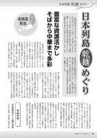 『乾麺グラフ』p1