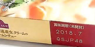 イオン 賞味期限 年月表示