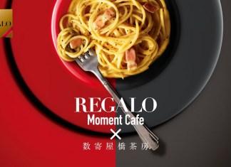 REGALO Moment Café レガーロ モーメントカフェ