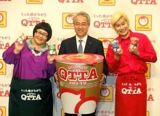 (左から)安藤なつさん、沖斉東洋水産常務取締役、カズレーザー(#QTTAshibuya)