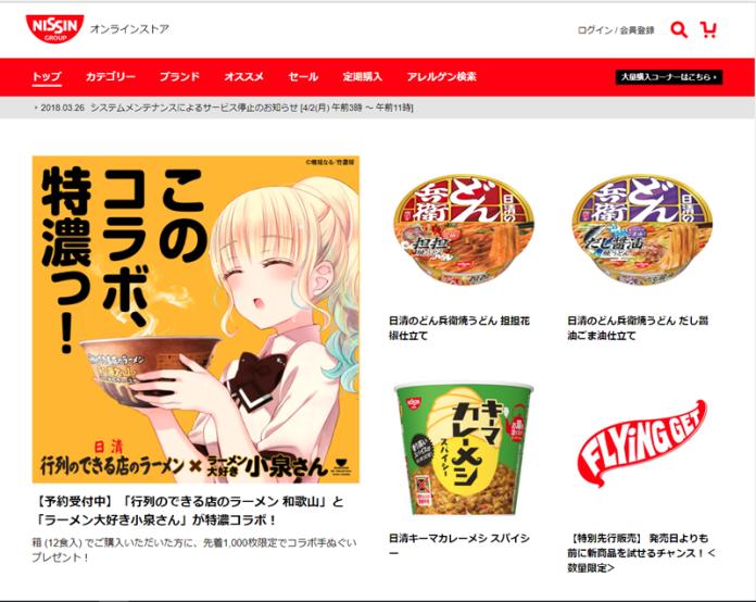 日清食品グループオンラインストア(写真②)