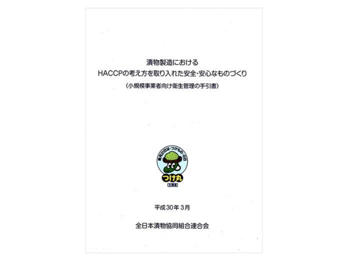新たに作成した手引書(「漬物製造におけるHACCPの考え方を取り入れた安全・安心なものづくり」全日本漬物協同組合連合会)