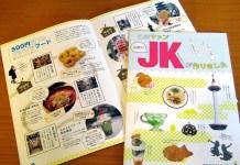 生徒が中心となり作成した口コミマップ(京都市・、京都市立堀川高等学校・大塚食品)