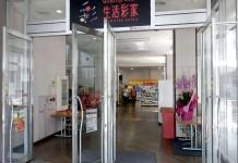 ポプラの中部1号店となった「生活彩家 愛知大学豊橋キャンパス店」