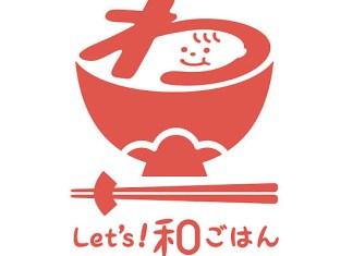 「Let's!和ごはんプロジェクト」ロゴマーク