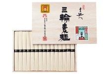 奈良 手延べ 三輪素麺(三輪の誉) 50g×30 3,000円