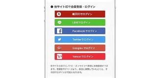 エノテカ・オンライン ソーシャルログイン機能導入