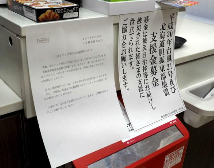 北海道胆振東部地震 セイコーマート セブン イレブン ファミリーマート ローソン