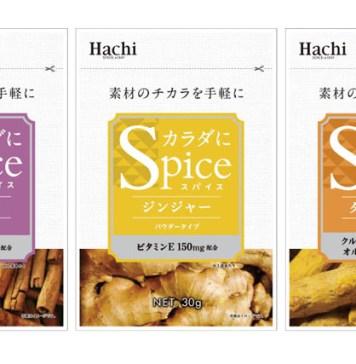 新シリーズ「カラダにSPICE」(ハチ食品)