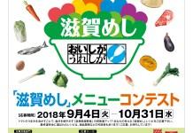 コンテストを告知するポスター(カゴメ/滋賀県/滋賀めし)