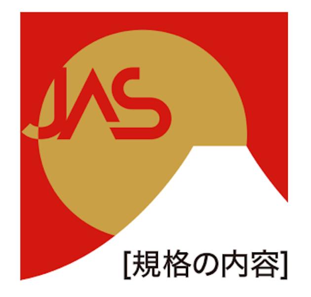 新JASマーク 日本品質