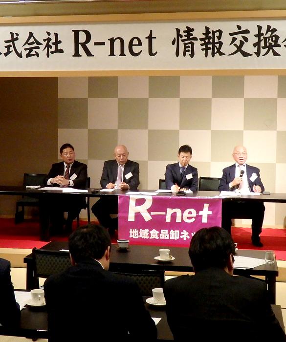 R-net 情報交換会