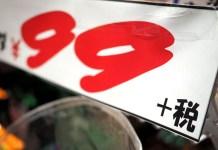 消費税総額表示義務 消費税転嫁対策特別措置法