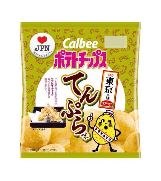 「江戸前てんぷら」の味わいを再現した「ポテトチップス てんぷら味」