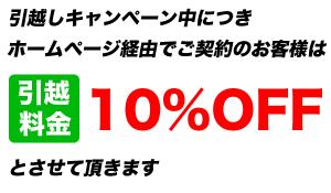 10%offアイキャッチ