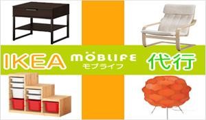 IKEA(イケア)の通販代行「モブライフ」と提携スタート!