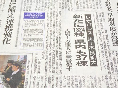 下野新聞 2019年2月8日より