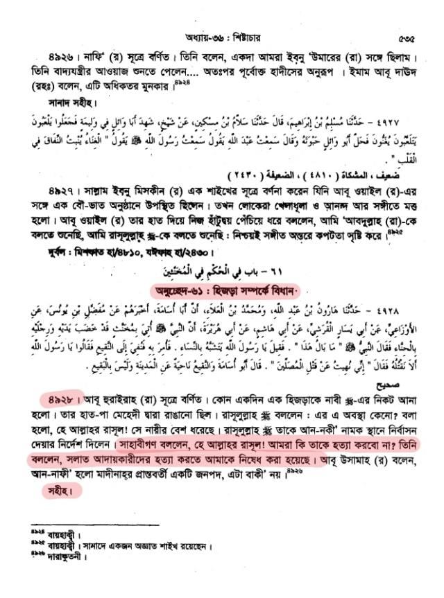 হিজরা সম্পর্কে বিধান