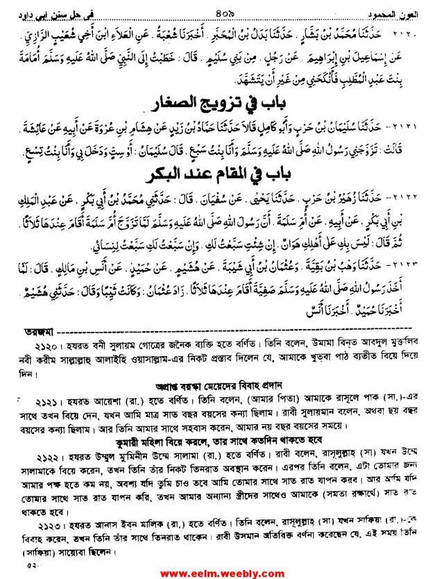 আল-আওনুল মাহমুদ ফি-হল্লি সুনানে আবী দাউদ, আল মাহমুদ প্রকাশনী, পৃষ্ঠা ৪০৯
