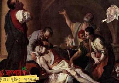নবী মুহাম্মদের করুণ মৃত্যু