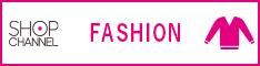 テレビショッピング ショップチャンネル:ファッション