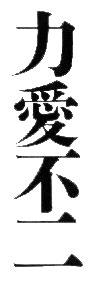 Философия Сёриндзи Кэмпо. Рики Аи Фу Ни - Единство силы и любви.