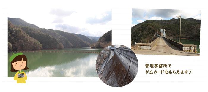 山間に佇む五郷ダムでのんびり散策。ダム入口奥にある五郷ダム管理事務所でダムカードももらえますよ。