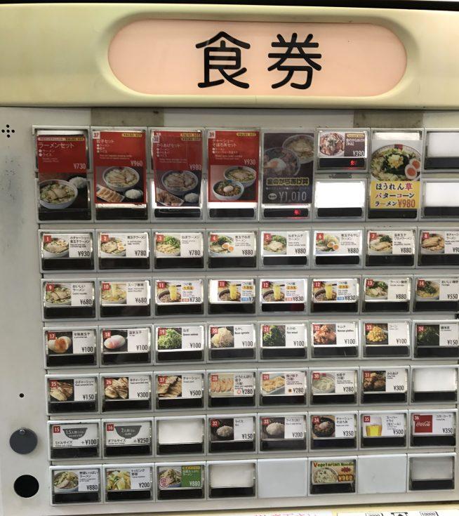 神座の食券販売機