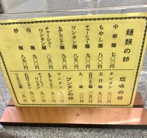 渋谷「喜楽」のメニュー表
