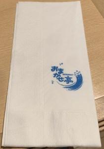 渋谷の宮益坂「おまかせ亭」の紙ナプキン