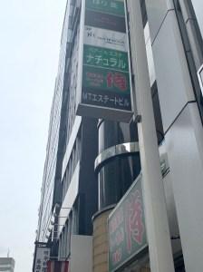 「横浜家系 侍」の看板