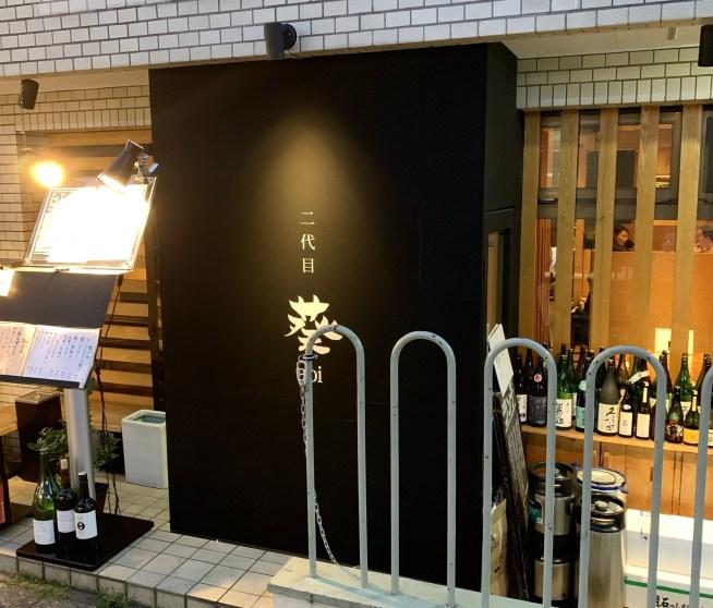 渋谷(神泉)にある「二代目 葵」の外観