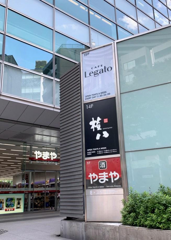 渋谷の道玄坂にある「権八」の看板