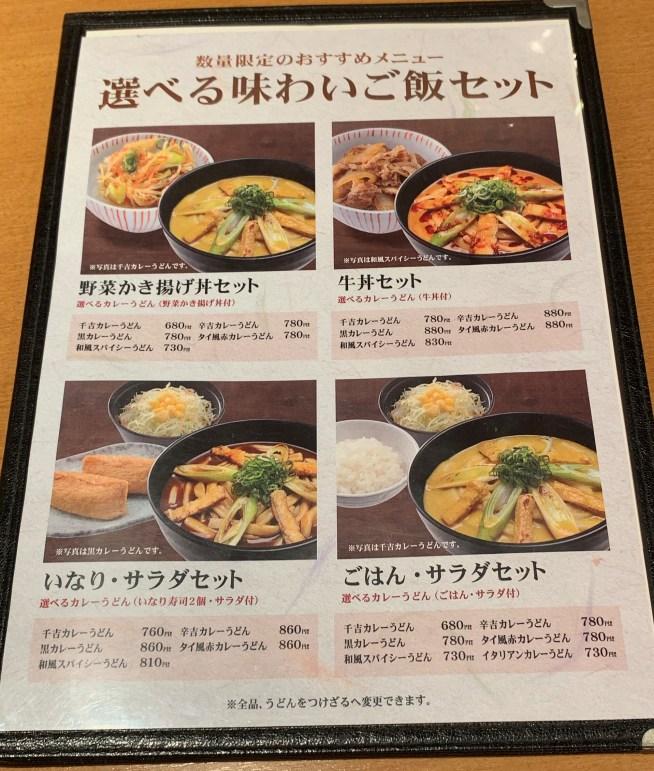カレーうどん専門店「千吉(せんきち)」のメニュー1
