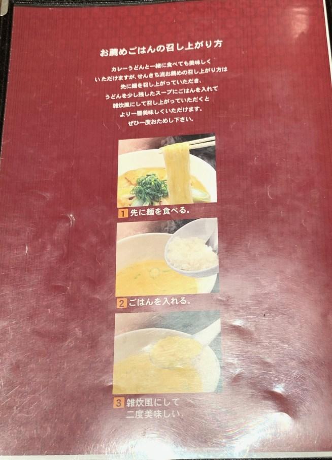 カレーうどん専門店「千吉(せんきち)」のメニュー5