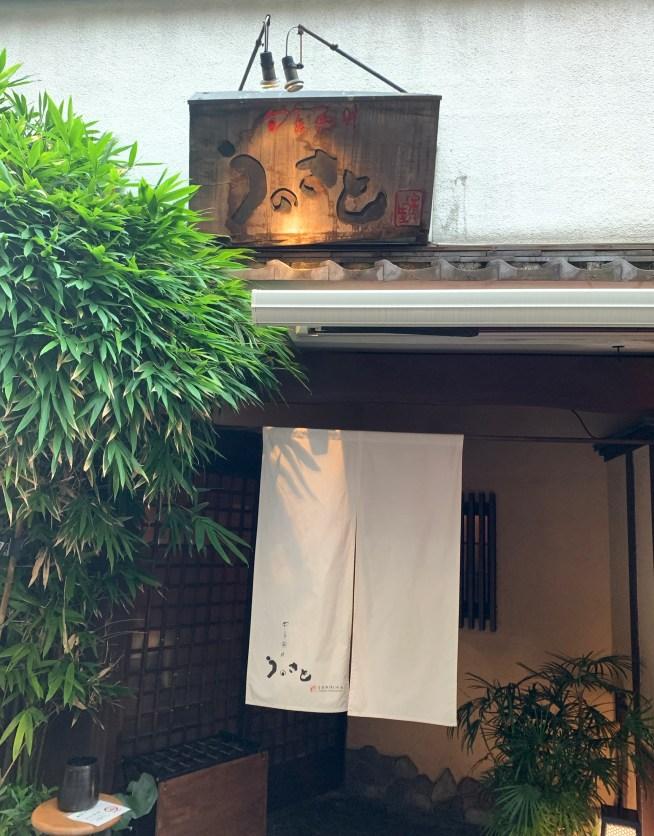 渋谷「うのさと」の外観2