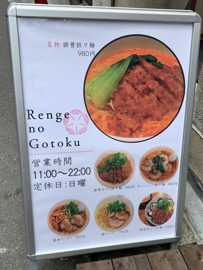「Renge no Gotoku」の外の看板