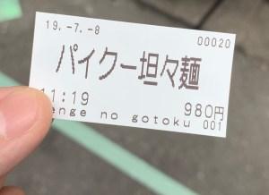 「Renge no Gotoku」のパイクー担々麺チケット